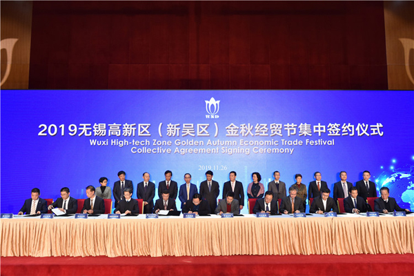 23.3b yuan in investment deals signed in WND.jpg