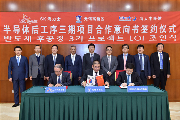 Two semiconductor companies to deepen cooperation in WND1.jpg