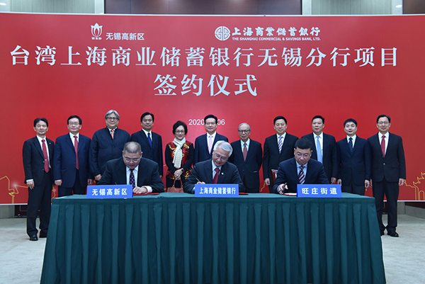 Wuxi to welcome its first Taiwan-based bank.jpg